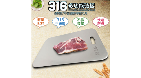 316不鏽鋼多功能解凍切菜砧板
