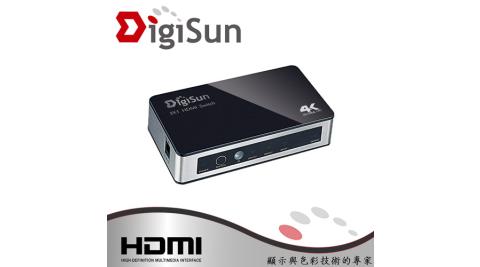 DigiSun VH731Z 4K2K HDMI三入一出影音切換器