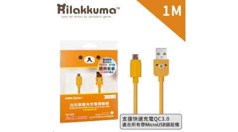 【正版授權】Rilakkuma拉拉熊 Micro USB安卓雙向可插傳輸充電線-100cm