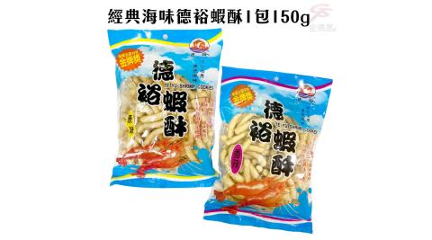 任選2包經典海味德裕蝦酥1包150g/原味/香辣