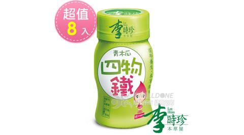 李時珍-青木瓜四物鐵x8入