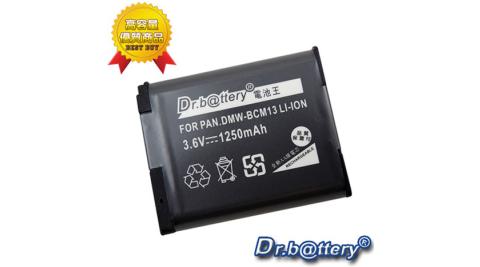 電池王 for DMW-BCM13 高容量相機鋰電池for TZ40/FT5/ZS30/DMC-FT5