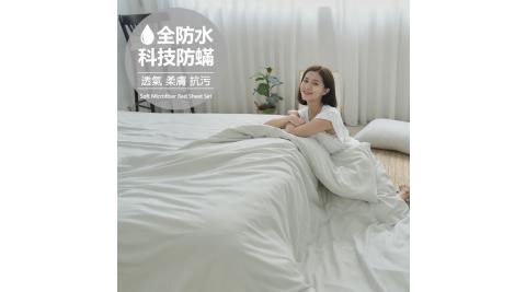 【BUHO布歐】日系防水防蹣5尺雙人床包被套四件組-城市灰
