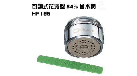 花灑型出水可調式省水器HP155附軟性板手/水龍頭/外牙型/省水閥/節水器