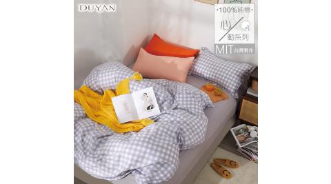 《DUYAN 竹漾》台灣製100%精梳純棉雙人加大床包三件組- 夜空海鹽