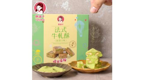 【唐舖子】抹茶/法式牛軋酥120g(3入組)