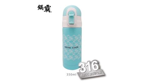 【鍋霸】雙保險彈蓋保溫瓶350ml-藍綠(買一送一) 046P-A303B