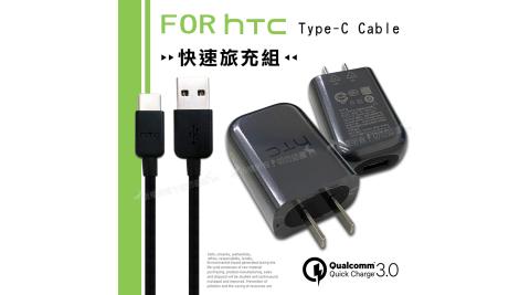 HTC Type-C USB TC P5000-CN QC3.0 快充高速旅充組(平輸密封包裝) 充電線+頭組合
