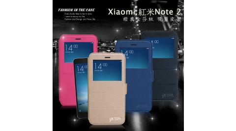 VXTRA Xiaomi 紅米Note 2 經典金莎紋 商務視窗皮套 (新款)