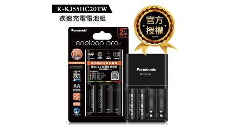 Panasonic eneloop pro 黑鑽疾速智控電池充電組(BQ-CC55充電器+3號2顆) K-KJ55HC20TW