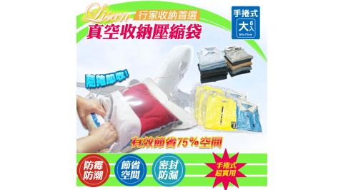 Lisan行家首選手捲式真空收納袋/壓縮袋50x70( 大6入)