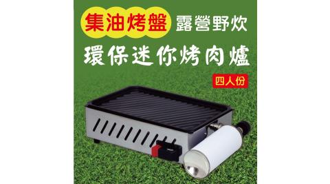 四人份集油烤盤設計露營野炊環保迷你烤肉爐/炊具組/卡式瓦斯罐