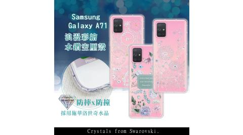 三星 Samsung Galaxy A71 浪漫彩繪 水鑽空壓氣墊手機殼 有吊飾孔