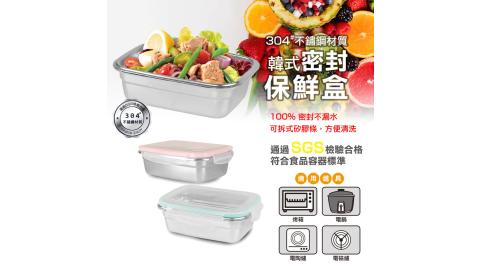 丹露 韓式304不鏽鋼密封保鮮盒900ml一入 SSC-900