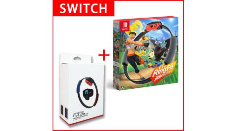 【Nintendo 任天堂】Switch 健身環大冒險同捆組(中文版) +配件組(含:手握止滑套+腿部綁帶)