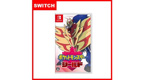【Nintendo 任天堂】NS Switch Pokemon 寶可夢 盾 (中文版)