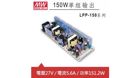 MW明緯 LPP-150-27 27V單輸出電源供應器 (151.2W) PCB板用