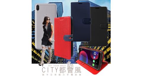 CITY都會風 華碩ASUS ZenFone Max Pro (M1) ZB601KL/ZB602KL 插卡立架磁力手機皮套 有吊飾孔