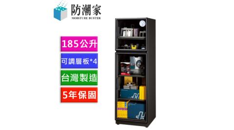 【一般型】防潮家 D-200C 和緩除濕電子防潮箱 185公升