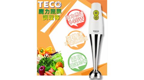 【東元 TECO】摩力蔬果調理棒 / 攪拌棒 / 攪拌器 / XYFHB1915