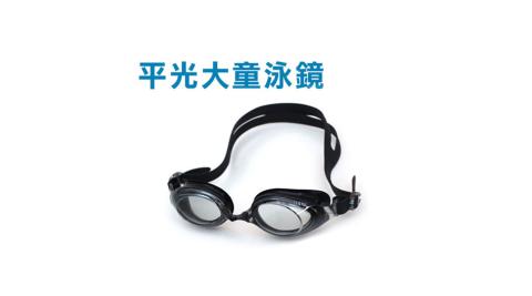 SABLE 935T平光大童泳鏡-蛙鏡 防霧 抗UV 塑鋼玻璃鏡片 黑@935TC1@