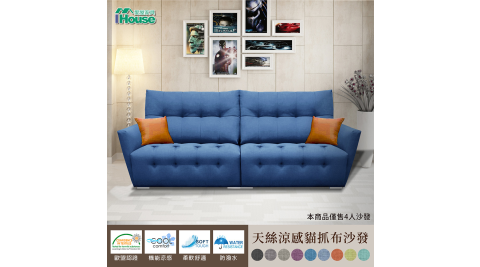 IHouse-極度舒適 厚實靠墊 天絲涼感貓抓布沙發 4人座