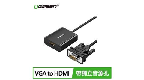 UGREEN 綠聯 VGA轉HDMI轉換器 支援1080P