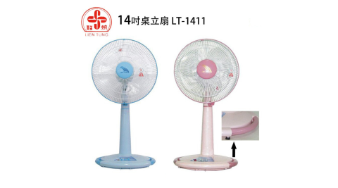 【聯統】 14吋桌立扇LT-1411顏色隨機