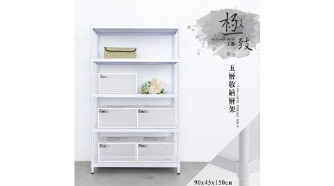 【dayneeds】極致工藝 90x45x150公分 五層烤白鐵板收納層架