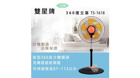 【雙星】16吋360度立體擺頭立扇TS-1618