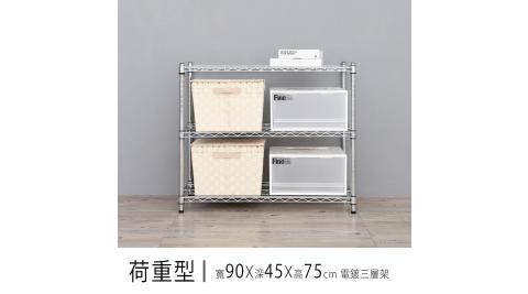 【dayneeds】荷重型 90x45x75公分 三層電鍍波浪收納層架