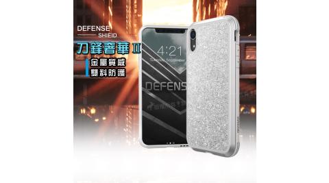 DEFENSE 刀鋒奢華II iPhone XR 6.1吋 耐撞擊防摔手機殼(璀璨銀) 防摔殼 保護殼
