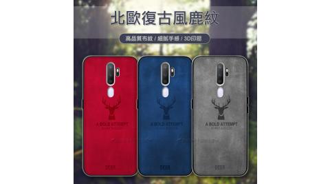 DEER OPPO A5 2020/A9 2020共用款 北歐復古風 鹿紋手機殼 保護殼 有吊飾孔