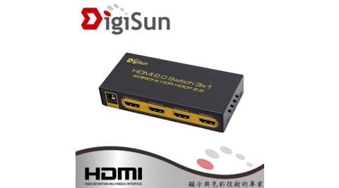 DigiSun UH831 4K HDMI 2.0 三進一出影音切換器