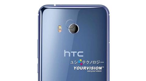 HTC U11 5.5吋 攝影機鏡頭專用光學顯影保護膜-贈拭鏡布
