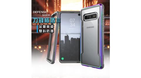 DEFENSE 刀鋒極盾Ⅲ三星 Samsung Galaxy S10 耐撞擊防摔手機殼(繽紛虹) 防摔殼 保護殼