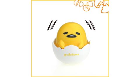 【授權商品特價】gudetama蛋黃哥 隨身舒壓震動按摩球 GU-MG01