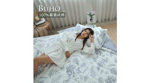 BUHO《熊愛你》天然嚴選純棉雙人四件式床包被套組