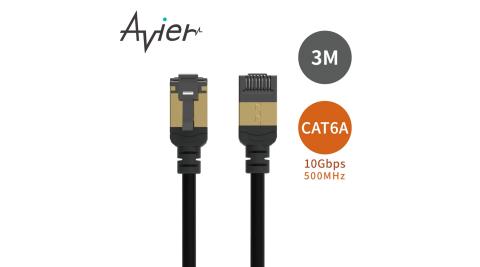 【Avier】Cat 6A 極細高速網路線-3M