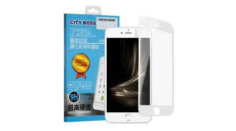 CITYBOSS for iPhone 8 /iPhone 7 霧面防眩鋼化玻璃保護貼-白