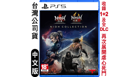 PS5 仁王 收藏輯 (Nioh 1+2 Remastered Collection)-中文版