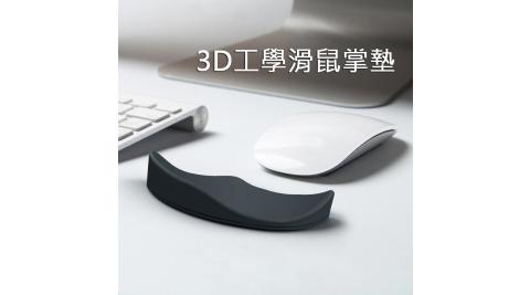3D工學式滑鼠掌墊 告別手腕痠痛 向滑鼠手說掰掰