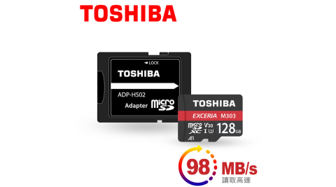 Toshiba EXCERIA microSDXC UHS-I U3 R98/W65 MB 128GB高速記憶卡附轉卡(M303)