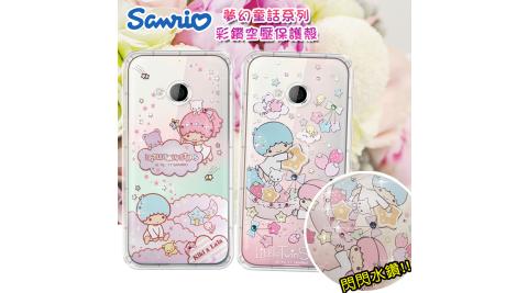 三麗鷗授權 雙子星仙子 KiKiLaLa HTC U Play 5.2吋 夢幻童話 彩鑽氣墊保護殼