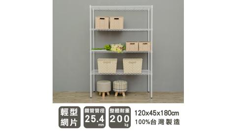 【dayneeds】輕型 120X45X180公分 四層烤白波浪鐵架