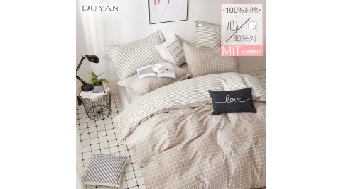 《DUYAN 竹漾》台灣製100%精梳純棉雙人床包被套四件組- 咖啡凍奶茶