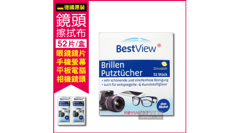 【德國Bestview】眼鏡布鏡片手機鏡頭清潔擦拭布 52片獨立包裝(小包裝好攜帶 相機螢幕灰塵專用)