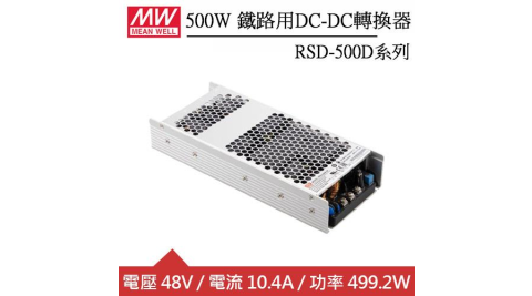 MW明緯 RSD-500D-48 48V內置機殼型 (499.2W)