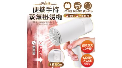 防疫智能衣物蒸氣抗菌掛燙機