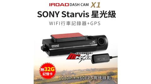 韓國 IROAD X1 Sony夜視 高清1080P wifi行車紀錄器【附32G卡+GPS】